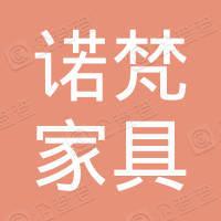 诺梵(济南)家具科技有限公司