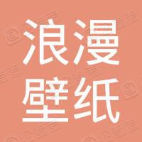 郑州浪漫壁纸有限公司