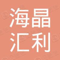 天津海晶汇利实业有限公司