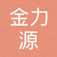 深圳市金力源智控设备有限公司