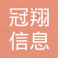甘肃冠翔信息科技发展有限公司