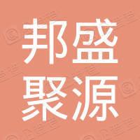 南京邦盛聚源投资管理合伙企业(有限合伙)