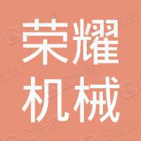 荣耀机械制造(赣州)有限公司