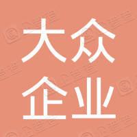 上海大众企业管理有限公司汽车修理厂