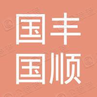 甘肃国丰国顺消防科技有限公司