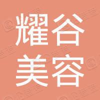 甘肃耀谷美容有限公司