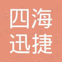 深圳四海迅捷通讯技术有限公司
