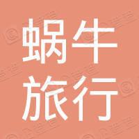 蜗牛(福建)旅行社有限公司