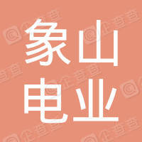 肇庆市高要区象山电业有限公司