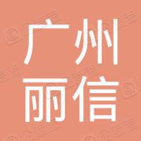 广州丽信化妆品有限公司