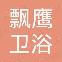 中山飘鹰卫浴有限公司
