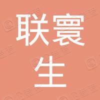 上海联寰生实业有限公司