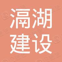 江苏滆湖建设发展有限公司