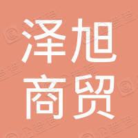 奇台县泽旭商贸有限责任公司