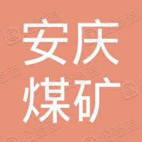 赤峰安庆煤矿