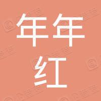 赣州年年红房产中介有限公司
