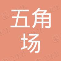 上海五角场(集团)有限公司