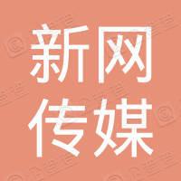 吴川新网传媒文化有限公司