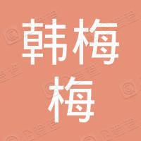 李雷与韩梅梅(大连)企业管理有限公司