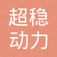 安徽超稳动力节能科技有限公司