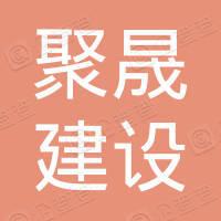 广东聚晟建设工程有限公司饶平分公司