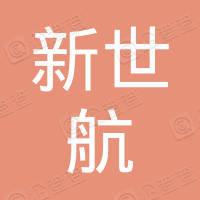 海南新世航游艇服务有限公司
