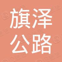 渭南旗泽公路养护工程有限公司