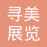 上海寻美展览服务有限公司