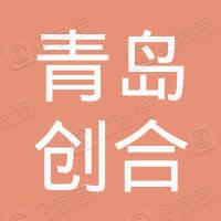 青岛创合新材料有限公司