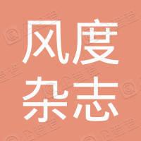 北京风度杂志社