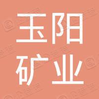 西藏玉阳矿业投资有限公司