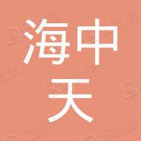 苏州海中天餐饮管理有限公司