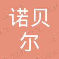 深圳市诺贝尔电力有限公司