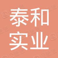 内蒙古泰和实业集团有限公司