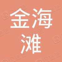 深圳金海滩旅游度假俱乐部有限公司