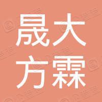 西藏晟大方霖创业投资管理有限责任公司