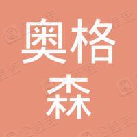 淄博奥格森包装股份有限公司