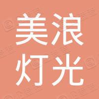 广东美浪灯光实业集团有限公司