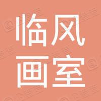 亳州市谯城区临风画室