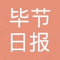 贵州省毕节日报传媒集团有限责任公司