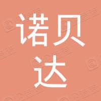广州诺贝达股份有限公司