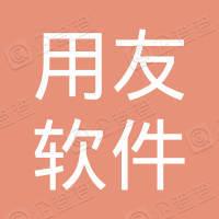 沈阳用友软件有限公司