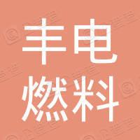 江西丰电燃料有限责任公司