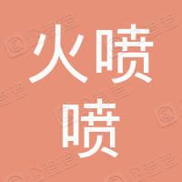 北京火喷喷汽车技术有限公司
