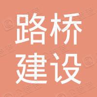 四川路桥建设集团交通工程有限公司