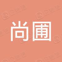 尚圃电子商务(上海)有限公司