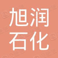 重庆市旭润石化有限公司