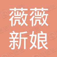 深圳薇薇新娘婚纱摄影有限公司