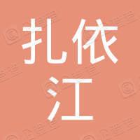克拉玛依市独山子区扎依江报刊亭