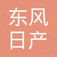 郑州东风日产油品有限公司